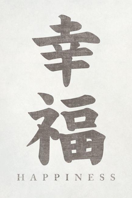 Calligraphy happiness