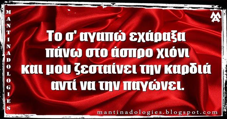 ▶️⏸️⏹️❄️ #Μαντιναδολογίες - #Μαντινάδες:Το σ αγαπώ εχάραξα πάνω στο άσπρο χιόνι http://mantinadologies.blogspot.com/2017/01/to-sagapo-eharaxa-pano-sto-aspro-hioni.html #mantinades #mantinada #Crete #Κρήτη