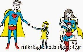 Μικρή Αγκαλιά: Σούπερ Γονείς