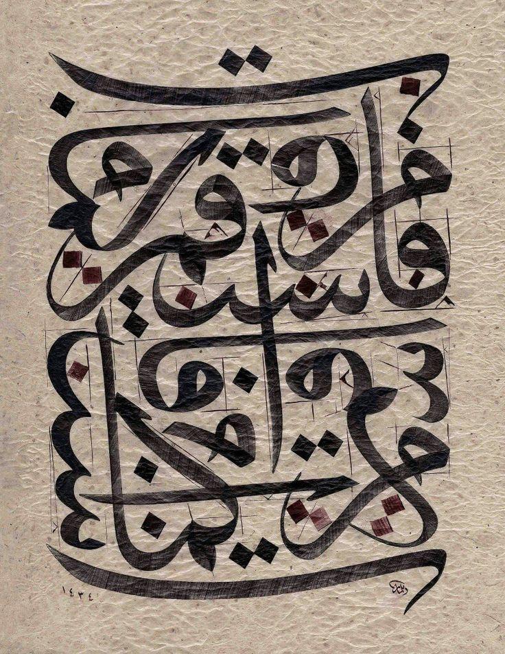 17 mejores imágenes de فا ستقم كما أمرت en Pinterest | Arabesco ...