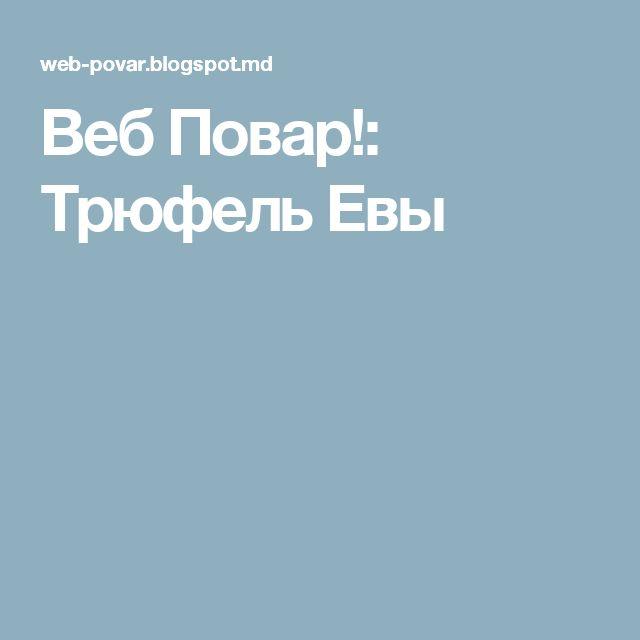 Веб Повар!: Трюфель Евы
