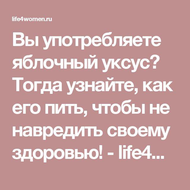 Вы употребляете яблочный уксус? Тогда узнайте, как его пить, чтобы не навредить своему здоровью! - life4women.ru