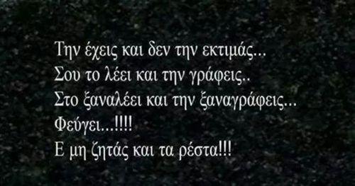 greek posts greek lovers greek quotes greekz