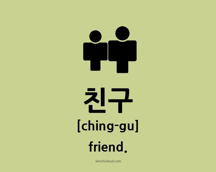 In this KWotD we we learn how to say friend in Korean. For this, you use the word chin-gu (in Hangul: 친구)