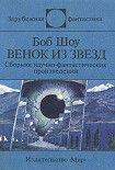Венок из звёзд (сборник). Начните читать книги Шоу Боб в электронной онлайн библиотеке booksonline.com.ua. Читайте любимые книги с мобильного или ПК бесплатно и без регистрации.