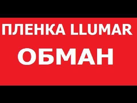 ТОНИРОВКА ПЛЕНКОЙ LlUMAR . 8 932 110 26 61