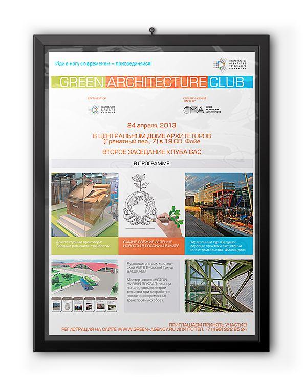 Design posters for educational center |  Дизайн афиш для образовательного центра