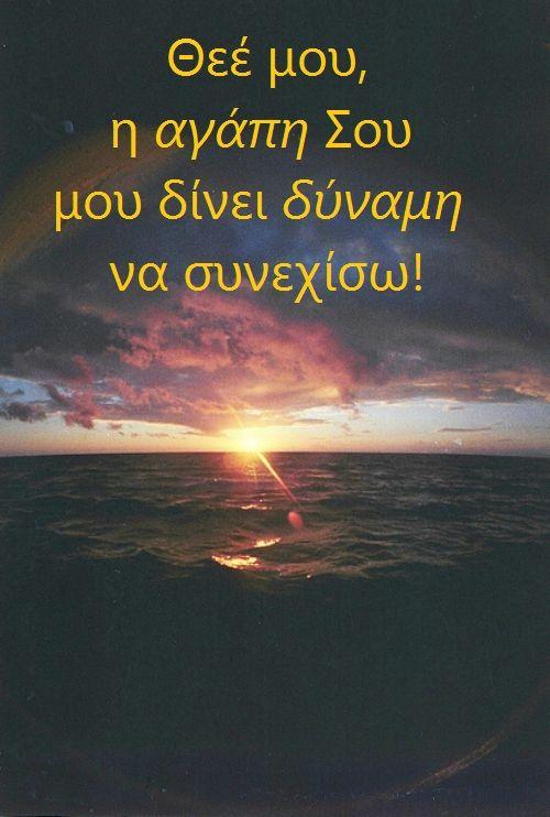 #Εδέμ Θεέ μου,η αγάπη Σου μου δίνει δύναμη να συνεχίσω!!