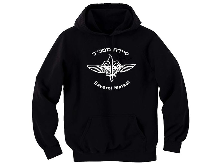 Israel army IDF zahal Ops Sayeret Matkal black pullover hoodie by mycooltshirt on Etsy