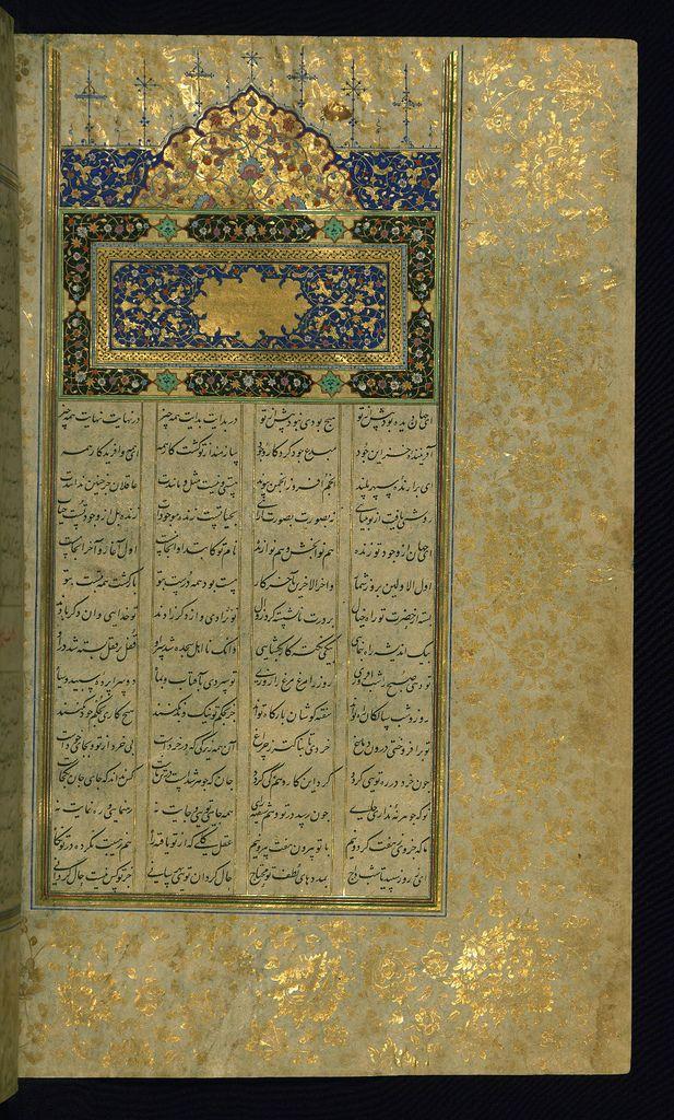 illuminated incipit page with headpiece begins the Haft paykar. 1529, Khamsah of Niẓāmī Ganjavī