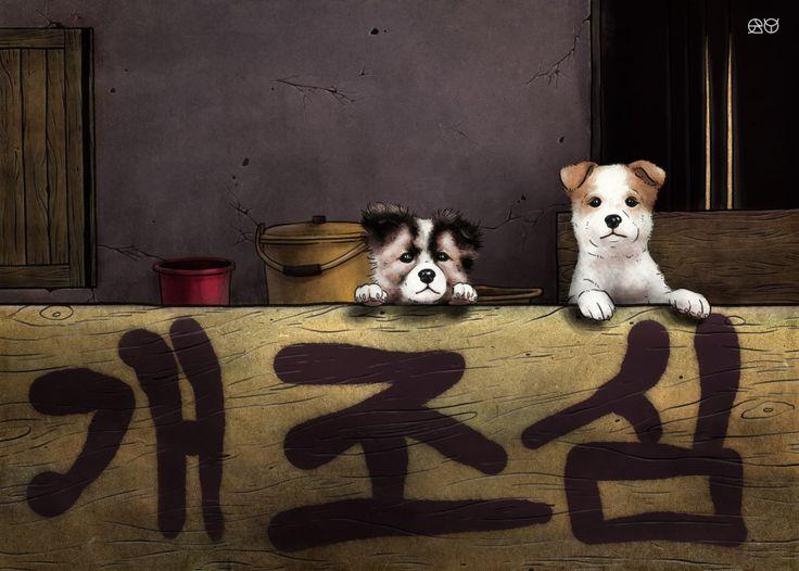 창작자들의 놀이터 : 그라폴리오 #일러스트 #일러스트레이션 #illust #illustration #dog #개 #개조심