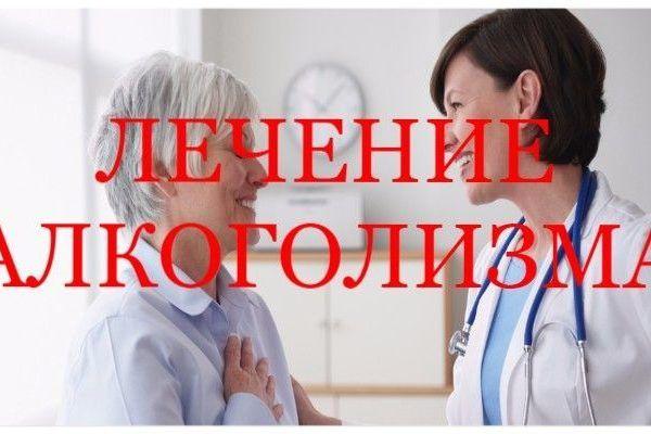 наркологическая клиника лучшая