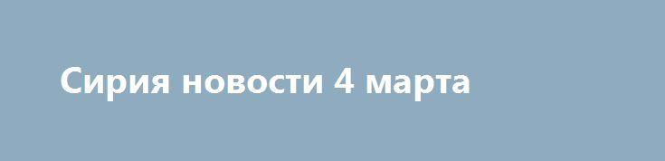 Сирия новости 4 марта http://rusdozor.ru/2017/03/04/siriya-novosti-4-marta/  19:30  Столкновения в Даръеqasioun.net / Сирия, 4 марта. В окрестности города Манбидж в провинции Алеппо прибыли дополнительные силы ВС США. Боевики незаконных вооруженных формирований взорвали находящееся под контролем сирийской армии здание в городе Даръа. Об этом сообщает военный источникФедерального ...