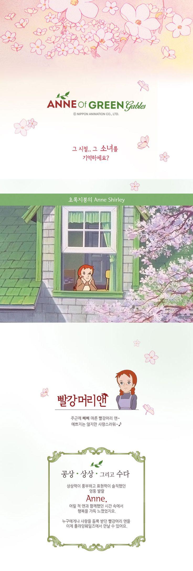 소박한 기쁨들이 조용히 이어지는 행복 빨강머리앤 - 티몬 :: 쇼핑을 뚝딱! 티몬