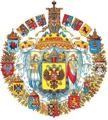 The full heraldic display of the Emperors and Autocrats of All Russias.    The coat of arms of the Russian Empire - consisted of a golden escutcheon with a black two-headed eagle crowned with two imperial crowns, over which the same third crown, enlarged, with two flying ends of the ribbon of the Order of Saint Andrew. The State Eagle held a golden scepter and golden globus cruciger. On the chest of the eagle there was an escutcheon with the arms of Moscow, depicting Saint