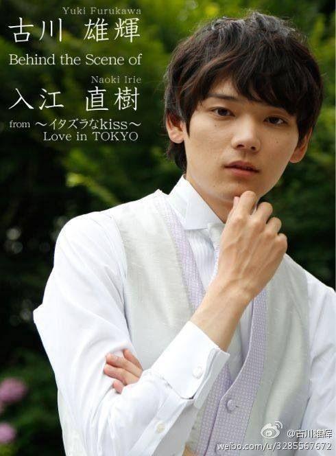 Naoki Irie- Yuki Furukawa, Mischievous Kiss