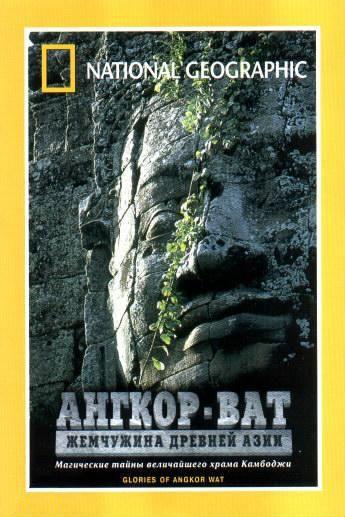 Фильмы о Ангкоре