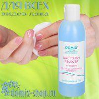 Купить Nail polish remover with acetone средство для снятия с ногтей всех видов лака 200мл. по цене 114 руб. в интернет магазине DOMIX-SHOP.RU