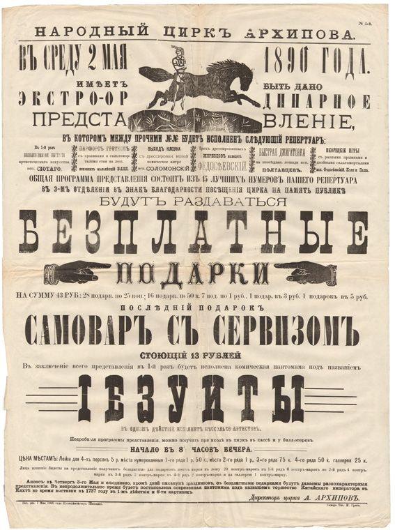 Афиша народного цирка Архипова. Самара. 2 мая 1890 г. Бумага, типографская печать.