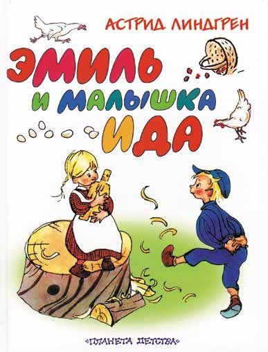 """Эмиль - прирожденный """"ватник"""", все время в одном костюмчике. Простые нравы без """"чернухи"""". Очень хорошая книга."""