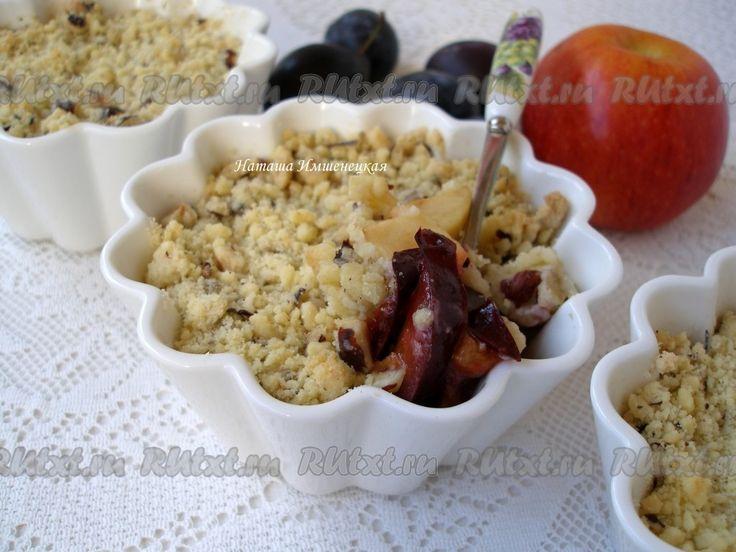 Крамбл из яблок и слив - рецепт с фото