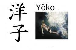 Yôko (hija del oceano)