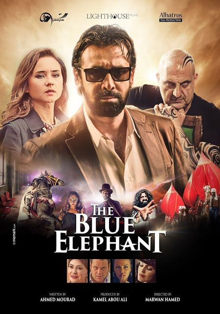 الفيل الازرق  The Blue Elephant