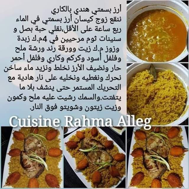 جميع وصفات رمضان 2020 مكتوبة الناجحة Wasafat Ramadan حلويات ام وليد Helthy Food Cooking Recipes