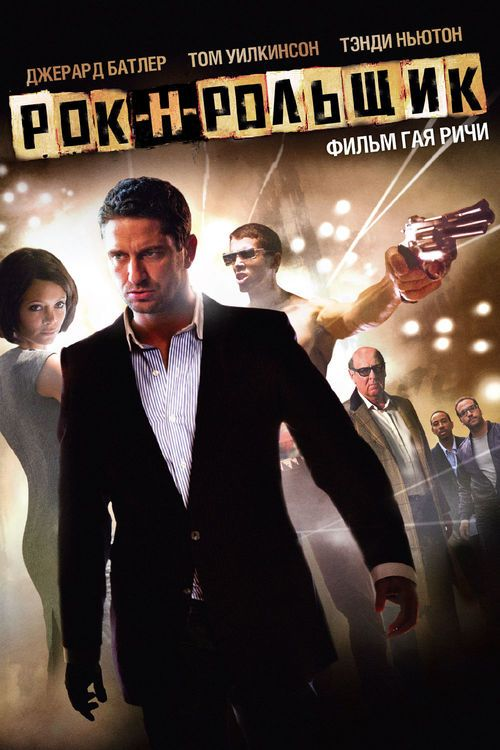 RockNRolla 【 FuII • Movie • Streaming
