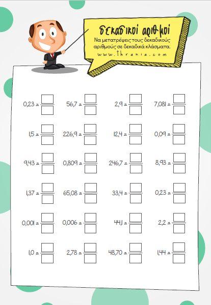 Επαναληπτικά φυλλάδια Μαθηματικών: Κλάσματα: ''Μετατροπή δεκαδικών αριθμών σε δεκαδικά κλάσματα''