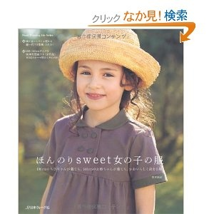 Jente kle litt søt (hjertet oppvarming Life Series)