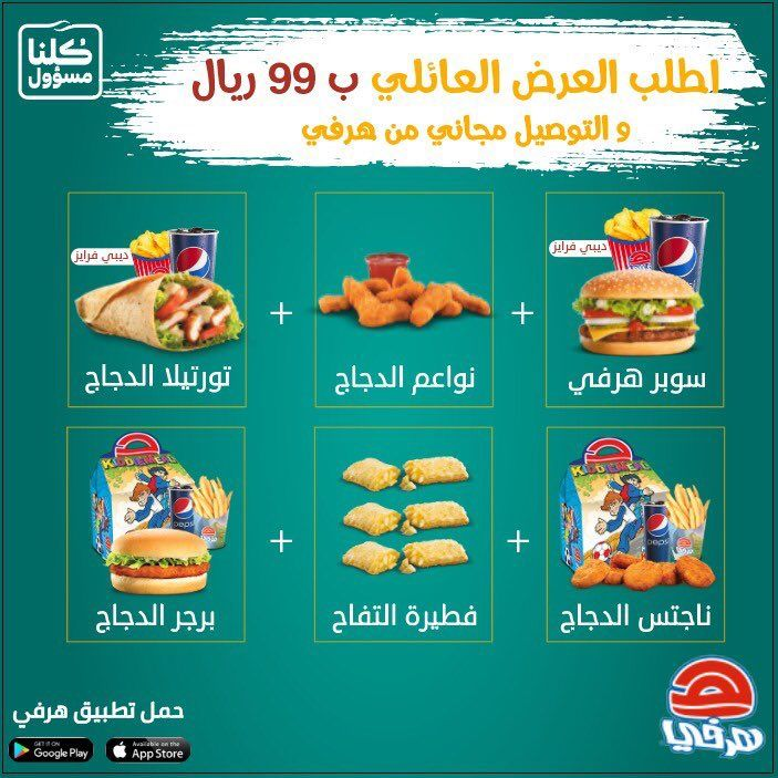 عروض المطاعم عرض مطعم هرفي علي الطلب العائلي بـ 99 ريال سعودي عروض اليوم Cereal Pops Pops Cereal Box Food