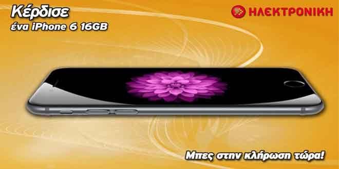 Διαγωνισμός ΗΛΕΚΤΡΟΝΙΚΗ με δώρο ένα κινητό Apple iPhone 6 16GB - ΔΙΑΓΩΝΙΣΜΟΙ e-contest.gr