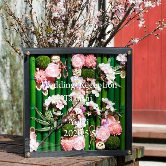 結婚式のウェルカムボードに春を木枠に詰め込んだ、和ボード木枠春タイプです。