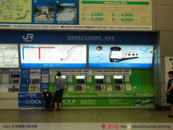 關西機場到京都2