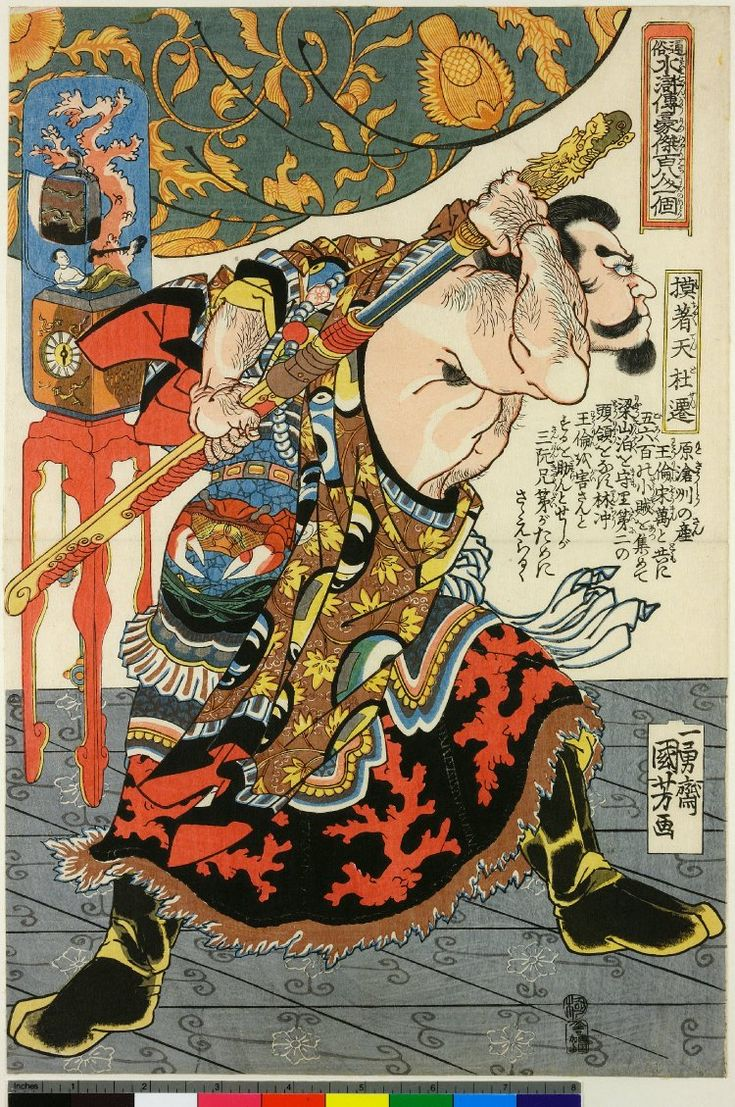 Mochakuten Tosen drawing his great sword, with clock behind. Du Qian, the Sky Toucher (Mochakuten Tosen), from the series One Hundred and Eight Heroes of the Popular Shuihuzhuan (Tsûzoku Suikoden gôketsu hyakuhachinin no hitori) Kuniyoshi