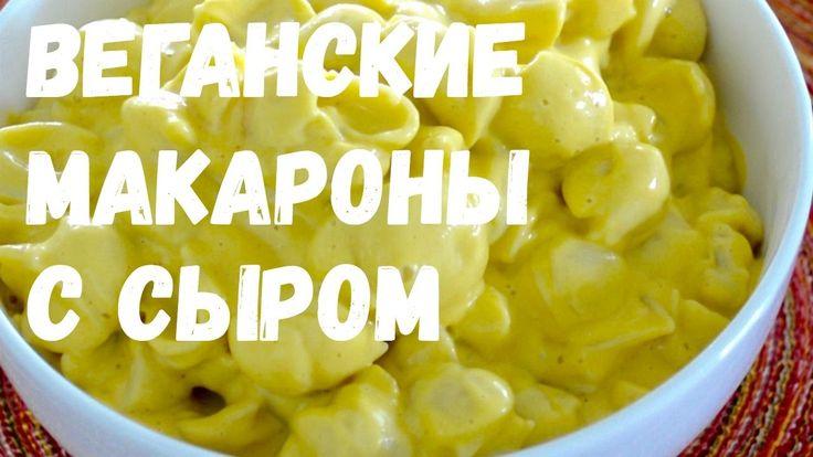 ВЕГАНСКИЕ МАКАРОНЫ С СЫРОМ ☀️ Vegan Mac And Cheese ☀️ Веганские Рецепты