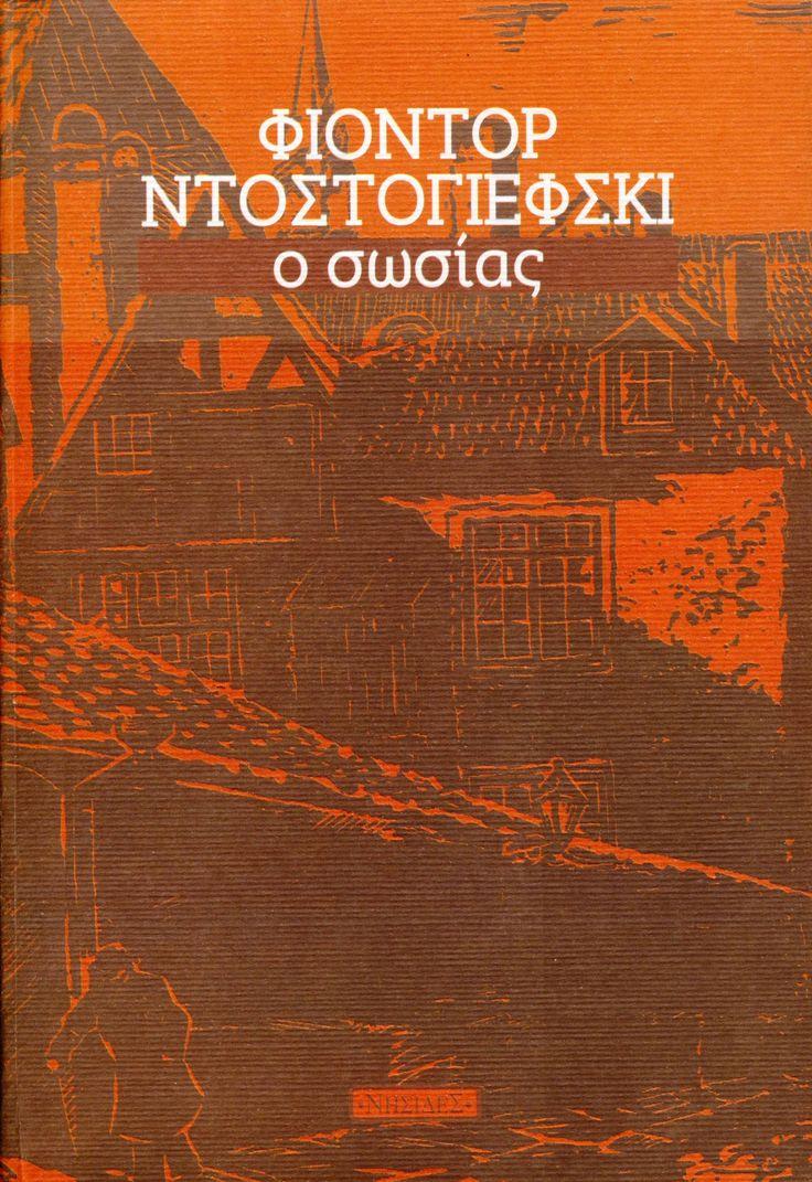 Φιόντορ Ντοστογιέφσκι - Ο σωσίας (Νησίδες , 1846)