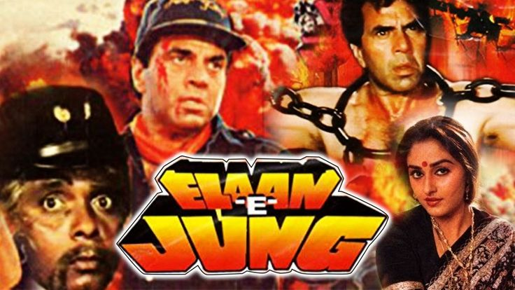 Free Elaan-E-Jung (1989) Full Hindi Movie | Dharmendra, Jaya Prada, Dara Singh, Annu Kapoor Watch Online watch on  https://free123movies.net/free-elaan-e-jung-1989-full-hindi-movie-dharmendra-jaya-prada-dara-singh-annu-kapoor-watch-online/