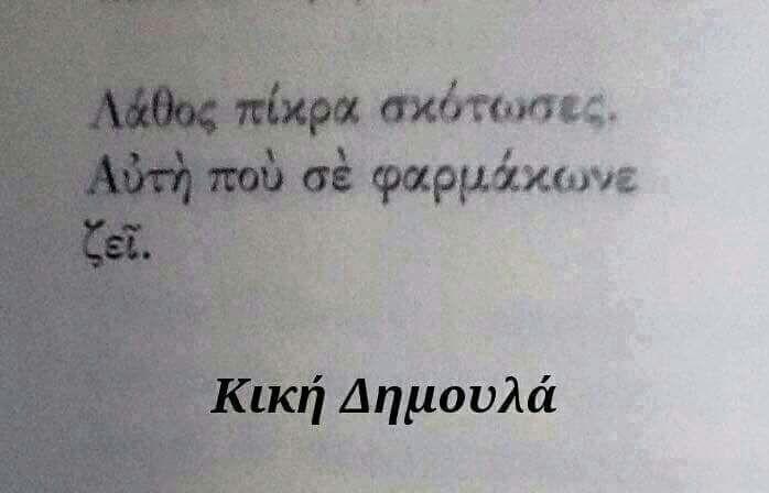 greek quotes, Κική Δημουλά, σοφά λόγια, αποφθεγματα