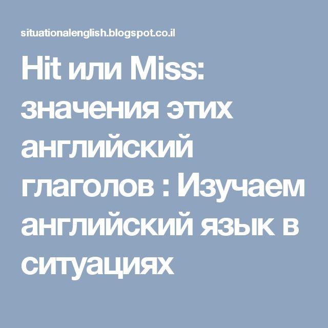 Hit или Miss: значения этих английский глаголов : Изучаем английский язык в ситуациях