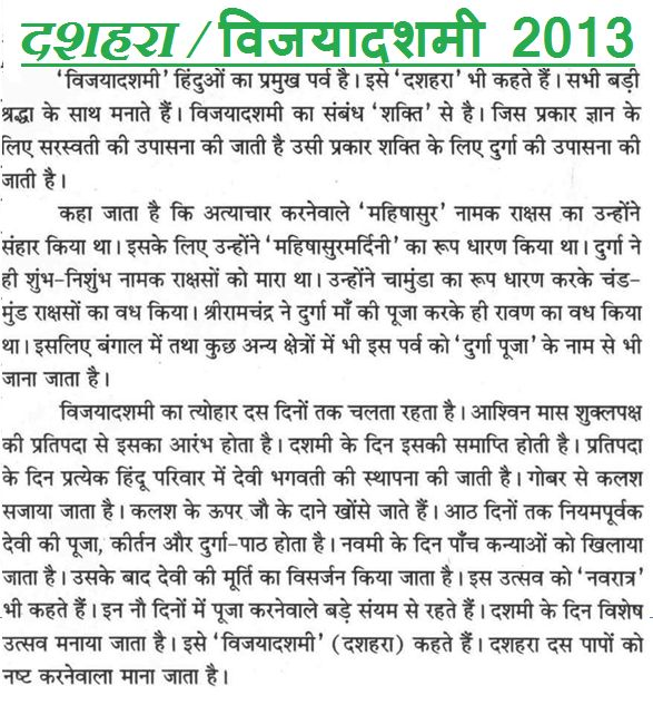Happy Vijayadashami 2013 Essay In Hindi _2