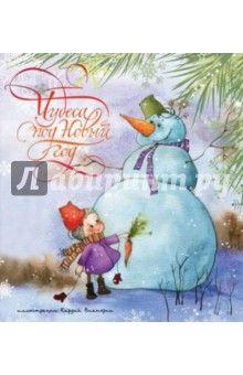 Виктория Кирдий - Чудеса под Новый год обложка книги