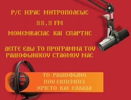 R.S. Mitropolews 88,8 fm