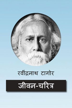 Rabindranath Tagore Biography | Motivational Quotations | Nobel Prize Winner