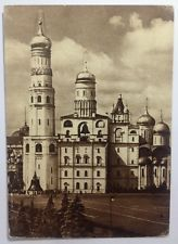 """Vintage Postcard Russia Moscow Kremlin Bell Tower """"Ivan the Great"""" 1957 in Collectibles, Postcards, Buildings, Architecture   eBay"""
