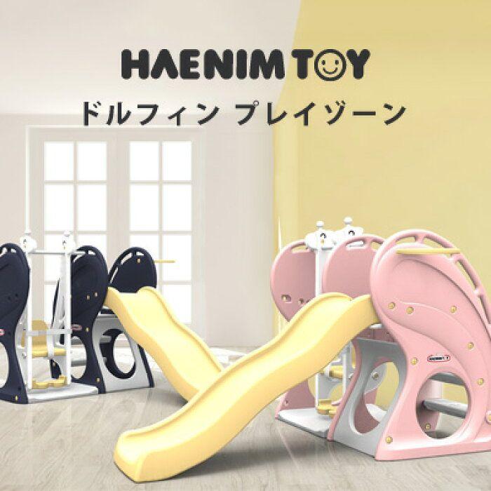 楽天市場 在庫有り 送料無料 Haenim Toy ドルフィン プレイ