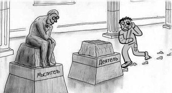 Мыслитель vs Деятель