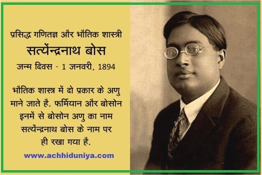 (सत्येन्द्र नाथ बोस की जीवनी –Satyendra Nath Bose Biography in Hindi)   सत्येन्द्र नाथ बोसकी जीवनी –Satyendra Nath Bose वैज्ञानिक जन्म:1 जनवरी 1894, कोलकाता मृत्यु:4 फ़रवरी 1974 सत्येन्द्र नाथ बोस की जीवनी –Satyendra Nath Bose Biography in Hindi स�