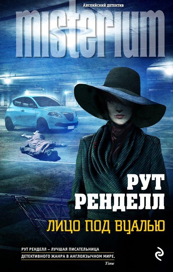 думал картинка для обложки книги детективы кадр появился блоге